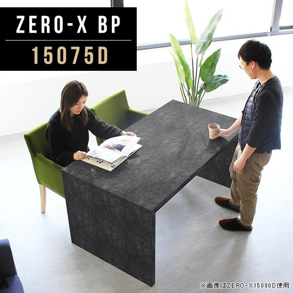 テーブル ダイニングテーブル 長方形 おしゃれ メラミン 日本製 幅150cm 奥行75cm 高さ72cm 商談スペース エントランス 受付け 業務用 会議用テーブル フードコート 事務机 オーダー家具 学習机 1段 ZERO-X 15075D BP