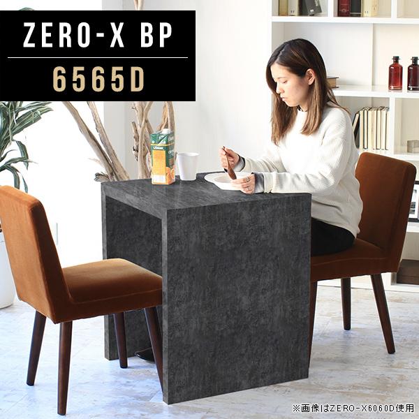 テーブル ダイニングテーブル 正方形 おしゃれ メラミン 日本製 幅65cm 奥行65cm 高さ72cm 民宿 おしゃれ 高級感 鏡面 食卓机 インテリア 家具 モデルルーム ロビー エントランス ドレッサー オフィステーブル 別注 ZERO-X 6565D BP