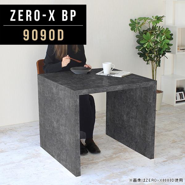 ラック 机 書斎机 会議テーブル ダイニングテーブル メラミン 幅90cm 奥行90cm 高さ72cm ダイニングルーム オフィス 食卓机 オーダー 新生活 休憩室 飲食店 事務机 オーダー家具 学習机 1段 ZERO-X 9090D BP