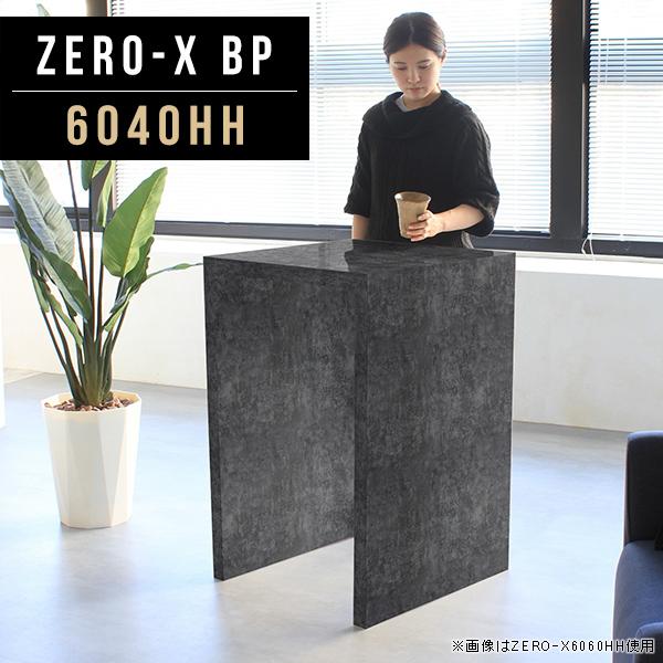 テーブル サイドテーブル 60cm 黒 ハイテーブル 高さ90cm 幅60 キッチン カウンター コンパクト スリム 大理石 柄 カウンターテーブル ナイトテーブル コの字テーブル ダイニング 鏡面 おしゃれ リビング 日本製 バーテーブル 幅60cm 奥行40cm 高さ90cm ZERO-X 6040HH bp