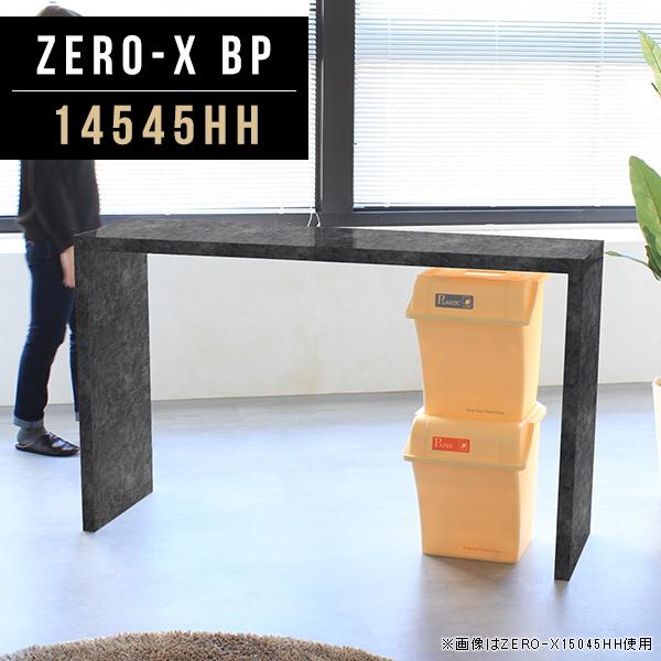 書斎机 パソコンデスク pcデスク 2人 おしゃれ スリム パソコンテーブル pcテーブル テーブル 黒 鏡面 大理石 ハイテーブル 高さ90cm コの字 キッチン ハイタイプ デスク カフェ 机 高級 ブラック リビング オーダー 幅145cm 奥行45cm 高さ90cm ZERO-X 14545HH BP