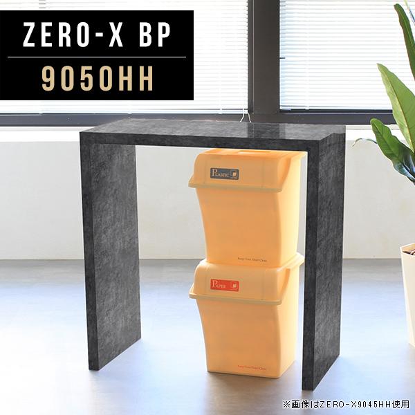 サイドテーブル ナイトテーブル 黒 ハイテーブル 高さ90cm キッチン カウンター 日本製 大理石 柄 テーブル 50cm カウンターテーブル コの字 ダイニング シンプル カフェ 鏡面 サイドテーブル おしゃれ リビング バーテーブル 幅90cm 奥行50cm 高さ90cm ZERO-X 9050HH bp