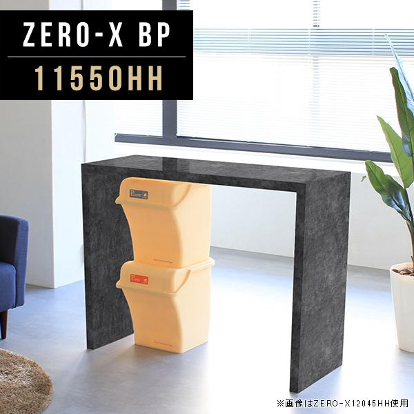 テーブル ダイニングテーブル 黒 二人用 ブラック 大理石 二人 カウンターテーブル 収納 高さ90cm 日本製 単品 ハイ 鏡面 キッチン カウンター モダン カフェ 2人用 ハイテーブル リビング バーテーブル 一人暮らし おしゃれ 90 幅115cm 奥行50cm ZERO-X 11550HH BP