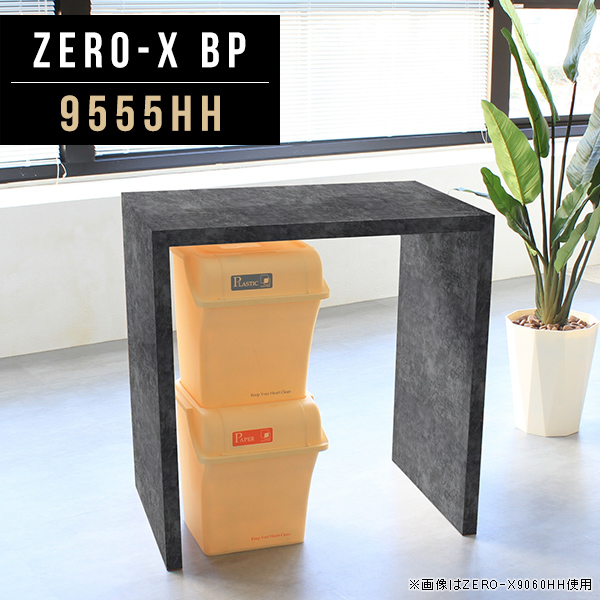 ハイテーブル サイドテーブル 黒 高さ90cm キッチン カウンター 日本製 大理石 柄 テーブル カウンターテーブル ナイトテーブル コの字テーブル ダイニング 鏡面 サイドテーブル おしゃれ リビング バーテーブル オーダー 幅95cm 奥行55cm 高さ90cm ZERO-X 9555HH bp