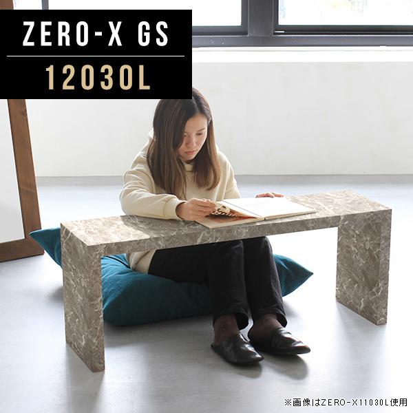 センターテーブル ローテーブル 120 高級感 大理石柄 インテリア 奥行30 カフェテーブル グレー コーヒーテーブル 北欧 リビングテーブル 鏡面 テーブル 長方形 オフィス おしゃれ 一人暮らし コの字 展示台 オーダーテーブル 幅120cm 奥行30cm 高さ42cm ZERO-X 12030L GS