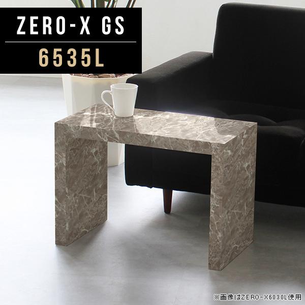 ナイトテーブル サイドテーブル 花台 玄関 大理石柄 インテリア デスクサイド グレー シンプル ソファーサイドテーブル ミニテーブル かわいい コンパクト ロー 北欧 カフェ テーブル オフィス おしゃれ コの字 オーダーテーブル 幅65cm 奥行35cm 高さ42cm ZERO-X 6535L GS