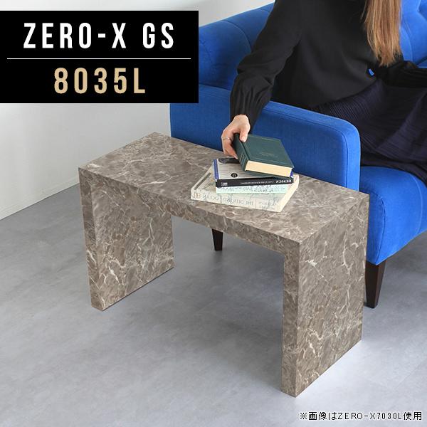 ローテーブル 大理石風 センターテーブル グレー コーヒーテーブル デスク ミニテーブル 高級感 コンパクト 北欧 サイドテーブル 鏡面 テーブル 長方形 オフィス リビングテーブル おしゃれ 一人暮らし コの字 カフェ風 オーダー 幅80cm 奥行35cm 高さ42cm ZERO-X 8035L GS