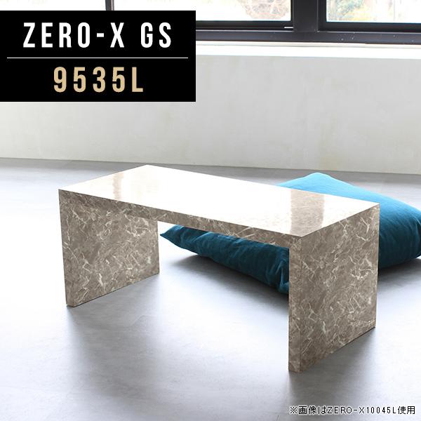 センターテーブル ローテーブル 高級感 大理石調 グレー カフェテーブル ミニテーブル コーヒーテーブル コンパクト サイドテーブル 鏡面 テーブル 長方形 オフィス リビングテーブル おしゃれ 一人暮らし コの字 カフェ オーダー 幅95cm 奥行35cm 高さ42cm ZERO-X 9535L GS