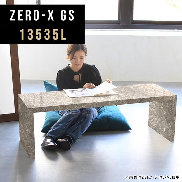 センターテーブル ローテーブル 大きめ 高級感 大理石 柄 グレー コーヒーテーブル スリム ダイニングテーブル 低め 北欧 リビングテーブル 鏡面 テーブル 長方形 オフィス おしゃれ 食卓 コの字 モデルルーム 日本製 オーダー 幅135cm 奥行35cm 高さ42cm ZERO-X 13535L GS