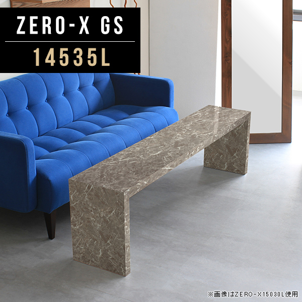 ローテーブル コーヒーテーブル 大きめ 大理石風 センターテーブル グレー スリム ダイニングテーブル 低め テーブル 北欧 リビングテーブル オフィス おしゃれ 食卓 コの字 長方形 モデルルーム ロー 日本製 オーダーテーブル 幅145cm 奥行35cm 高さ42cm ZERO-X 14535L GS