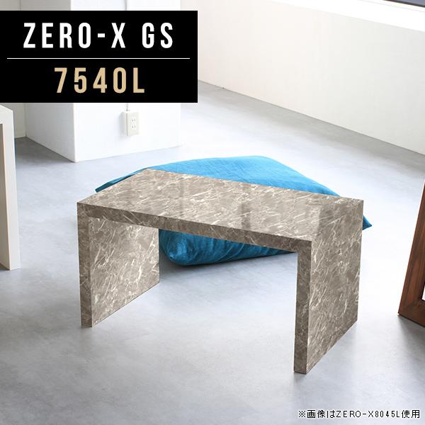 サイドテーブル ナイトテーブル コンパクト 大理石風 花台 玄関 ソファーサイドテーブル グレー シンプル ミニテーブル かわいい ロー 北欧 カフェ風 テーブル オフィス おしゃれ コの字 ローデスク 日本製 オーダーテーブル 幅75cm 奥行40cm 高さ42cm ZERO-X 7540L GS