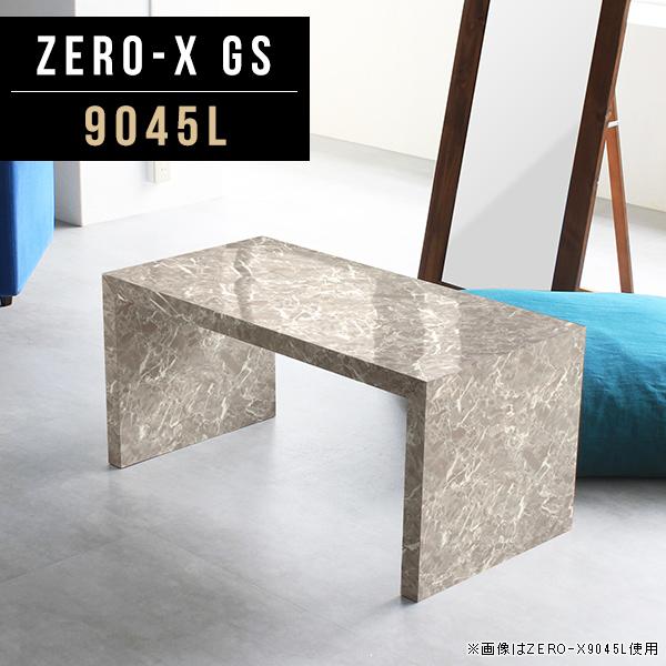 サイドテーブル 小さいテーブル おしゃれ コンパクト 大理石調 花台 玄関 デスクサイド グレー シンプル ソファーサイドテーブル ナイトテーブル ロー 北欧 カフェ テーブル オフィス コの字 ローデスク 日本製 オーダーテーブル 幅90cm 奥行45cm 高さ42cm ZERO-X 9045L GS