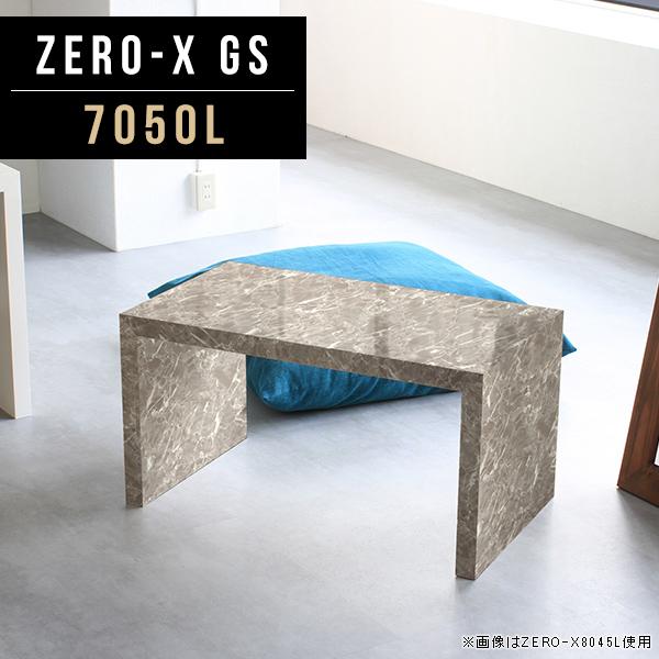 ナイトテーブル 小さいテーブル おしゃれ コンパクト 大理石調 花台 玄関 デスクサイド グレー シンプル ソファーサイドテーブル サイドテーブル ロー 北欧 カフェ風 テーブル オフィス コの字 ローデスク 日本製 オーダー 幅70cm 奥行50cm 高さ42cm ZERO-X 7050L GS