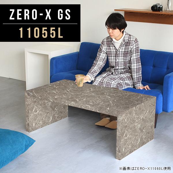 座卓 センターテーブル 高級感 大理石風 ローテーブル グレー カフェテーブル 北欧 モダン オフィス インテリア コの字 デスク おしゃれ ショップ モデルルーム 長方形 カフェ風 日本製 テレビ台 オーダーテーブル 幅110cm 奥行55cm 高さ42cm ZERO-X 11055L GS
