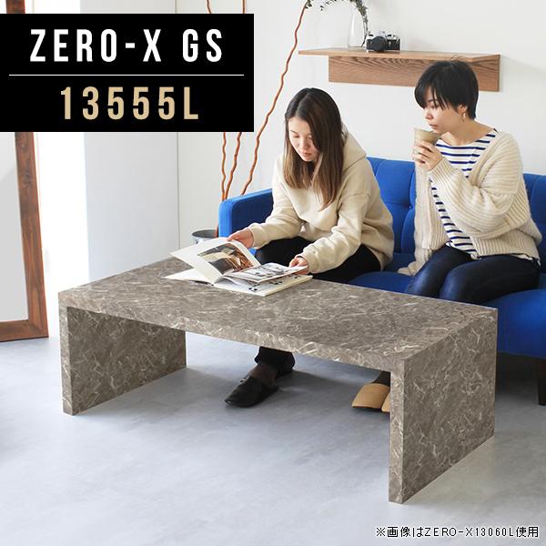 ローテーブル 大きめ 大理石調 センターテーブル グレー コーヒーテーブル スリム ダイニングテーブル 低め 高級感 北欧 リビングテーブル 鏡面 テーブル 長方形 オフィス おしゃれ 食卓 コの字 モデルルーム 日本製 オーダー 幅135cm 奥行55cm 高さ42cm ZERO-X 13555L GS