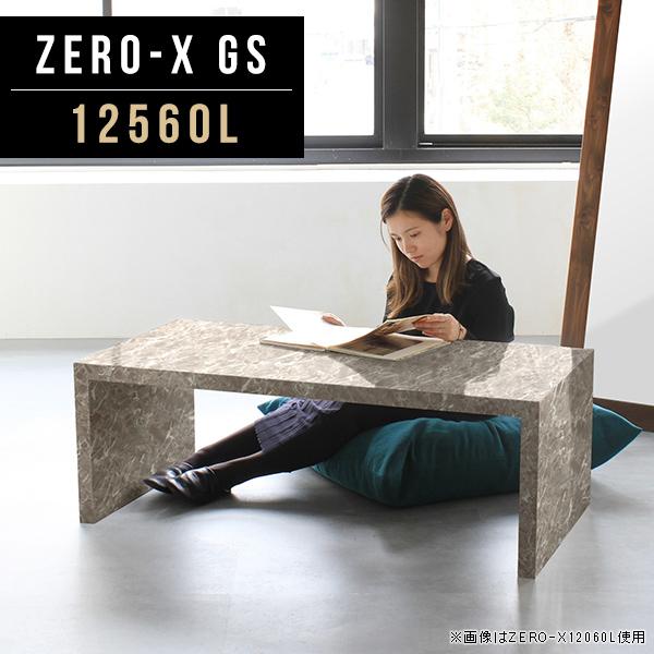 オープンラック ディスプレイ ディスプレイラック 大理石風 ラック 鏡面 グレー 大きめ 什器 アパレル 展示台 北欧 インテリア 間仕切り オフィス センターテーブル 高級感 1段 コの字 別注 リビングボード 日本製 オーダー 幅125cm 奥行60cm 高さ42cm ZERO-X 12560L GS