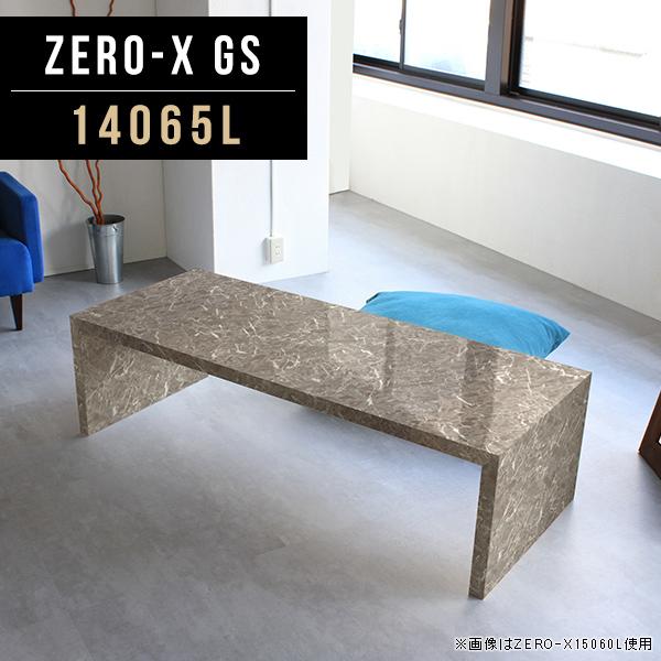 センターテーブル ローテーブル 大きめ 高級感 大理石調 グレー コーヒーテーブル ダイニングテーブル 低め 北欧 リビングテーブル 鏡面 テーブル 長方形 オフィス おしゃれ 食卓 コの字 カフェ ロー 日本製 オーダーテーブル 幅140cm 奥行65cm 高さ42cm ZERO-X 14065L GS