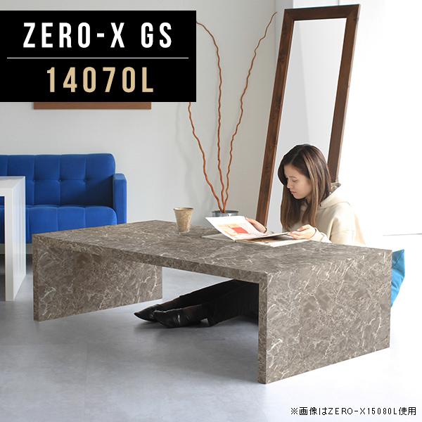 センターテーブル ローテーブル 大きめ 高級感 大理石 柄 グレー コーヒーテーブル ダイニングテーブル 低め 北欧 リビングテーブル 鏡面 テーブル 長方形 オフィス おしゃれ 食卓 コの字 カフェ風 ロー デスク 日本製 オーダー 幅140cm 奥行70cm 高さ42cm ZERO-X 14070L GS
