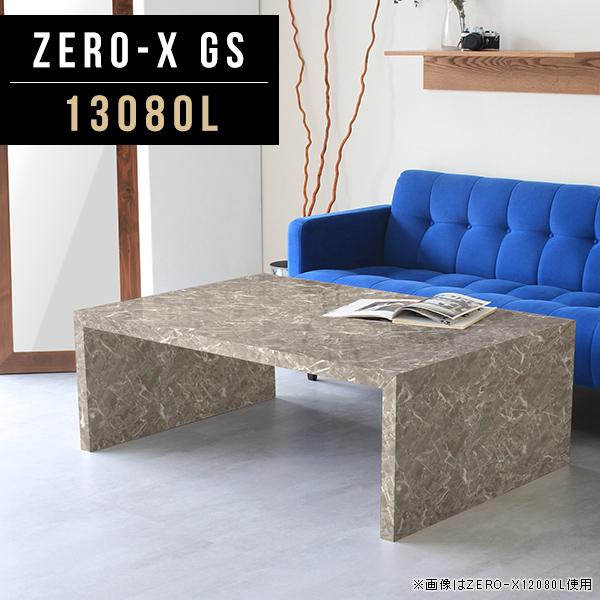 センターテーブル ローテーブル 大きめ 高級感 大理石風 グレー カフェテーブル ダイニングテーブル 低め コーヒーテーブル 北欧 リビングテーブル 鏡面 テーブル 長方形 オフィス おしゃれ 食卓 コの字 カフェ風 ロー オーダー 幅130cm 奥行80cm 高さ42cm ZERO-X 13080L GS
