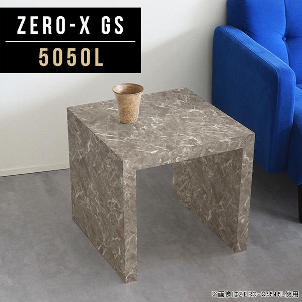 センターテーブル ローテーブル 正方形 高級感 大理石柄 インテリア グレー カフェテーブル 小さいテーブル コーヒーテーブル コンパクト サイドテーブル 鏡面 テーブル オフィス おしゃれ 一人暮らし コの字 ホテル オーダー 幅50cm 奥行50cm 高さ42cm ZERO-X 5050L GS