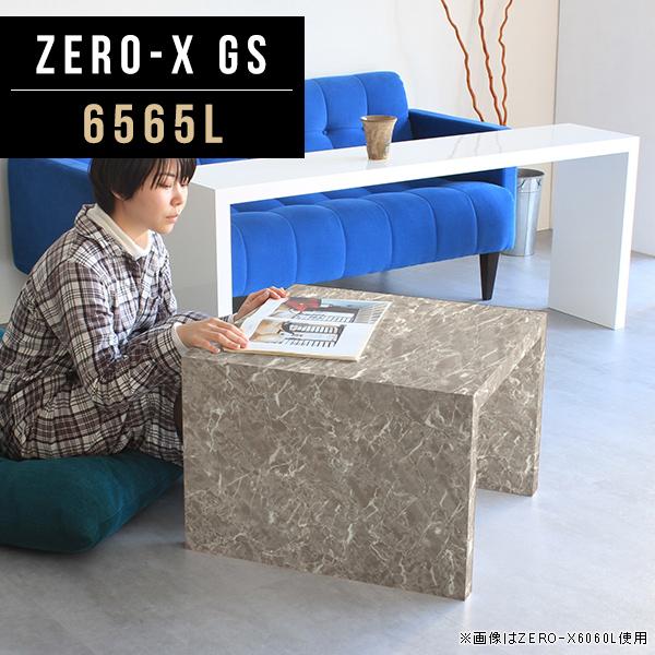 サイドテーブル ナイトテーブル 正方形 大理石風 コンパクト ソファーサイドテーブル グレー シンプル ミニテーブル かわいい ロー 花台 玄関 北欧 カフェ テーブル オフィス おしゃれ コの字 ローデスク 日本製 オーダー 幅65cm 奥行65cm 高さ42cm ZERO-X 6565L GS