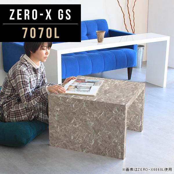 ナイトテーブル 小さいテーブル おしゃれ 正方形 大理石調 コンパクト デスクサイド グレー モダン ソファーサイドテーブル サイドテーブル ロー 花台 玄関 北欧 カフェ風 テーブル オフィス コの字 ローデスク 日本製 オーダー 幅70cm 奥行70cm 高さ42cm ZERO-X 7070L GS