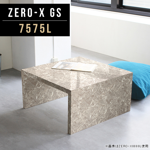 ローテーブル コーヒーテーブル 正方形 大理石調 センターテーブル グレー カフェテーブル 北欧 リビングテーブル オフィステーブル おしゃれ コの字テーブル ショップ ロー センター デスク モデルルーム 日本製 オーダー 幅75cm 奥行75cm 高さ42cm ZERO-X 7575L GS