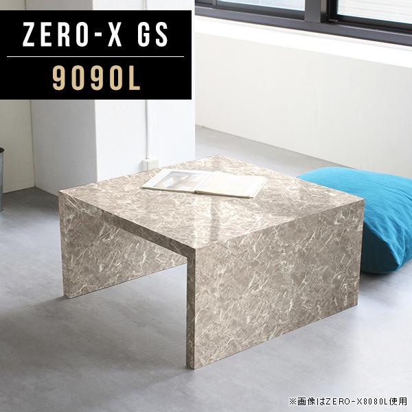 センターテーブル ローテーブル 正方形 高級感 大理石風 グレー カフェテーブル コーヒーテーブル コーヒーテーブル 北欧 リビングテーブル 鏡面 テーブル オフィス おしゃれ 一人暮らし コの字 展示台 ロー センター オーダー 幅90cm 奥行90cm 高さ42cm ZERO-X 9090L GS