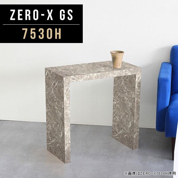 ナイトテーブル サイドテーブル コンパクト 小さい コの字 テーブル 鏡面 グレー 小さいテーブル シンプル 大理石柄 ソファーサイドテーブル 花台 玄関 長方形 おしゃれ カフェ風 テーブル 一人用 ミニ 高級家具 オーダー家具 幅75cm 奥行30cm 高さ60cm ZERO-X 7530H GS