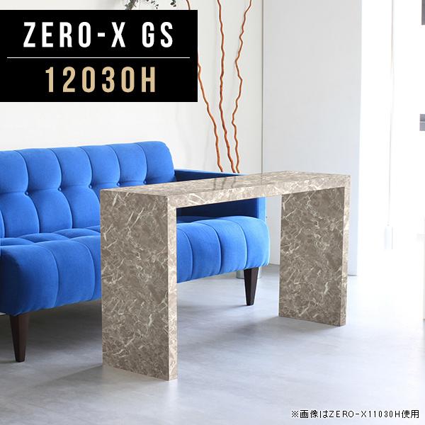 リビングテーブル ソファテーブル カフェテーブル 120cm スリム コの字 テーブル おしゃれ 鏡面 グレー デスク コーヒーテーブル 高め 大理石 柄 応接テーブル 長方形 カフェ風 オフィス モデルルーム サイズオーダー 幅120cm 奥行30cm 高さ60cm ZERO-X 12030H GS