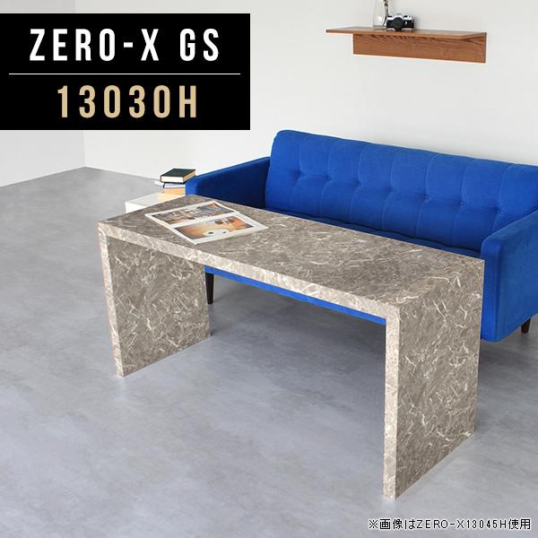 ナイトテーブル サイドテーブル 薄型 デスク おしゃれ スリム コの字 テーブル 鏡面 グレー リビングテーブル 大理石調 ソファーサイドテーブル 長方形 カフェ風 高級家具 オフィス シンプル カフェテーブル サイズオーダー 幅130cm 奥行30cm 高さ60cm ZERO-X 13030H GS