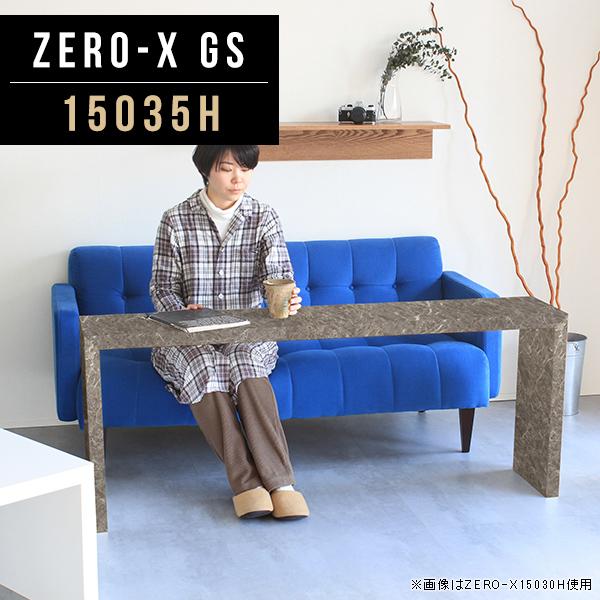 カフェテーブル ソファテーブル 150 大きい スリム コの字 テーブル 高級家具 鏡面 グレー デスク 高め 大理石風 オフィステーブル 長方形 シンプル オフィス 応接テーブル カフェ風 リビングテーブル サイズオーダー 幅150cm 奥行35cm 高さ60cm ZERO-X 15035H GS