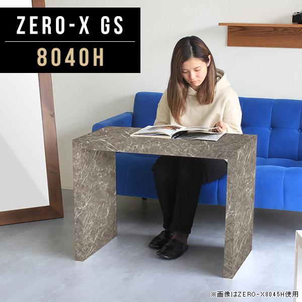 ダイニングテーブル 食卓 80幅 小さい 薄型 コの字 テーブル スリム 鏡面 グレー ソファテーブル 高め コンパクト 応接テーブル 大理石調 食卓テーブル 長方形 ダイニング カフェ風 オフィステーブル オフィス 家具 オーダー 幅80cm 奥行40cm 高さ60cm ZERO-X 8040H GS