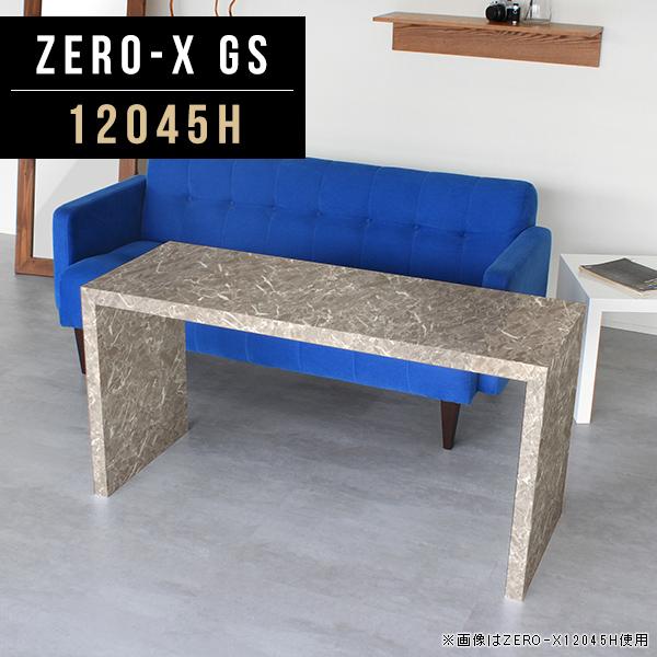 カフェテーブル ソファ用テーブル 120 スリム コの字 テーブル おしゃれ 鏡面 グレー デスク 大理石風 オフィステーブル 長方形 ソファテーブル 高め 北欧 オフィス 応接テーブル カフェ風 リビングテーブル オーダー 幅120cm 奥行45cm 高さ60cm ZERO-X 12045H GS