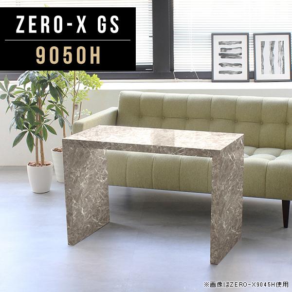 ダイニング 食卓テーブル ダイニングテーブル 90cm コの字 テーブル 家具 鏡面 グレー ソファテーブル 高め 応接テーブル 大理石調 長方形 カフェ風 オフィステーブル 高級家具 ソファ用テーブル 北欧 オフィス オーダー 幅90cm 奥行50cm 高さ60cm ZERO-X 9050H GS