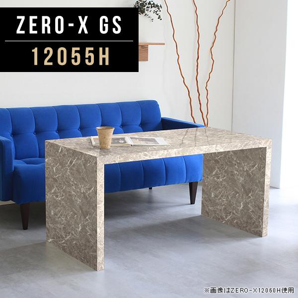リビングテーブル ソファテーブル カフェテーブル 幅120 コの字 テーブル おしゃれ 鏡面 グレー デスク コーヒーテーブル 高め 大理石柄 応接テーブル 長方形 高級感 オフィス カフェ風 モデルルーム サイズオーダー 幅120cm 奥行55cm 高さ60cm ZERO-X 12055H GS