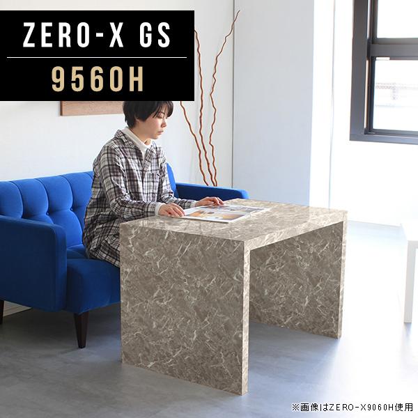 コンソールテーブル カウンター キャビネット 鏡面 コの字 テーブル コンソールデスク おしゃれ グレー 高級感 リビングテーブル コンソール 大理石 柄 パソコンデスク ソファテーブル 高め 長方形 カフェ サイズオーダー 幅95cm 奥行60cm 高さ60cm ZERO-X 9560H GS