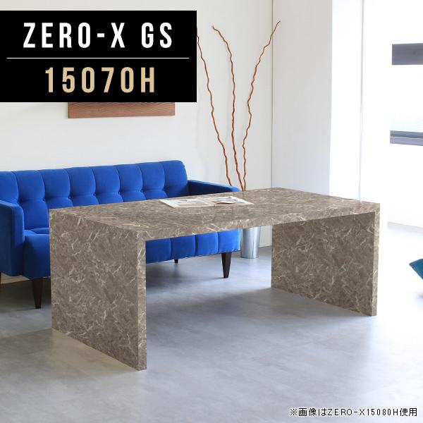 リビングテーブル ソファテーブル カフェテーブル 150cm 大きめ コの字 テーブル おしゃれ 鏡面 グレー デスク コーヒーテーブル 高め 大理石風 応接テーブル 長方形 カフェ オフィス カフェ風 モデルルーム サイズオーダー 幅150cm 奥行70cm 高さ60cm ZERO-X 15070H GS