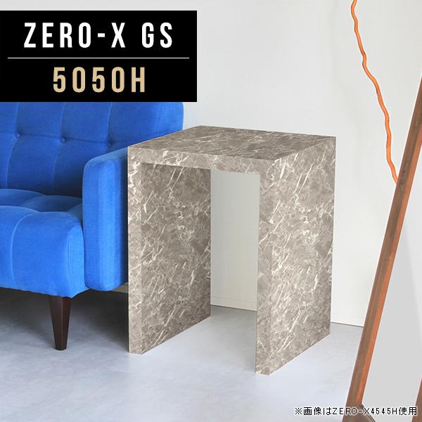 ソファーサイドテーブル サイドテーブル コンパクト 小さい 正方形 コの字 テーブル ナイトテーブル 鏡面 グレー テーブル 一人用 リビングテーブル 大理石柄 花台 玄関 おしゃれ モダン ミニ カフェ 高級家具 オーダー家具 幅50cm 奥行50cm 高さ60cm ZERO-X 5050H GS