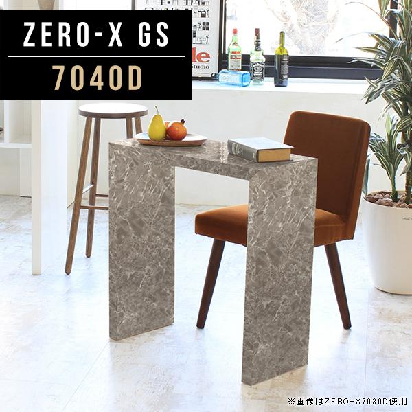 ダイニングテーブル メラミン 国産 おしゃれ レストラン カフェ 幅70cm 奥行40cm 高さ72cm コの字 鏡面テーブル 高品質 モダン ショップ ホテル おしゃれ 荷物置き 1段 別注 書斎デスク ZERO-X 7040D GS