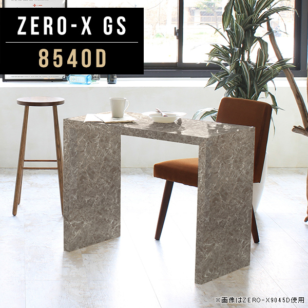 オフィスデスク ミーティングテーブル ダイニングテーブル 幅85cm 奥行40cm 高さ72cm ZERO-X 8540D GS ビジネス 業務用 おしゃれ インテリア 家具 モデルルーム リビング 寝室 ホテル 展示台 リビングボード 1段