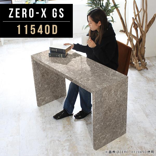 テーブル ダイニングテーブル 長方形 おしゃれ メラミン 日本製 幅115cm 奥行40cm 高さ72cm 民泊 ダイニングルーム 食卓机 インテリア 家具 モデルルーム 商談 リビング ビュッフェ 間仕切り 収納シェルフ サイズオーダー ZERO-X 11540D GS