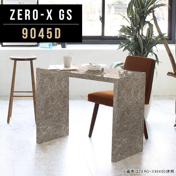 オフィスデスク デスク 会議 テーブル カフェテーブル メラミン 幅90cm 奥行45cm 高さ72cm 飲食店 カフェ 高級感 おしゃれ 家具 モデルルーム 鏡面加工 インテリア 待合室 ピロティ 展示台 リビングボード 1段 ZERO-X 9045D GS