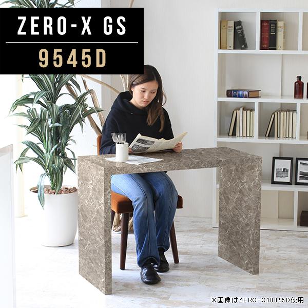 テーブル ダイニングテーブル 長方形 おしゃれ メラミン 日本製 幅95cm 奥行45cm 高さ72cm 新生活 ホテル オフィス 休憩室 休憩ルーム 飲食店 リビング コの字 アパレル 収納 雑貨 1段 ZERO-X 9545D GS