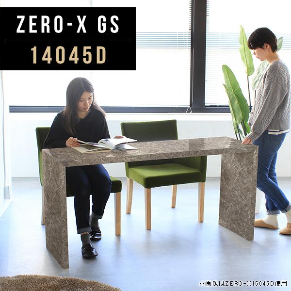 テーブル ダイニングテーブル 長方形 おしゃれ メラミン 日本製 幅140cm 奥行45cm 高さ72cm 商談スペース エントランス 受付け 業務用 会議用テーブル フードコート 一人暮らし 陳列棚 間仕切り 1段 ZERO-X 14045D GS