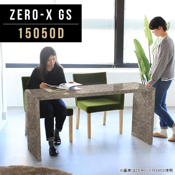 テーブル ダイニングテーブル 長方形 おしゃれ メラミン 日本製 幅150cm 奥行50cm 高さ72cm 商談スペース エントランス 受付け 業務用 会議用テーブル フードコート 学習机 アパレル 収納シェルフ 別注 ZERO-X 15050D GS