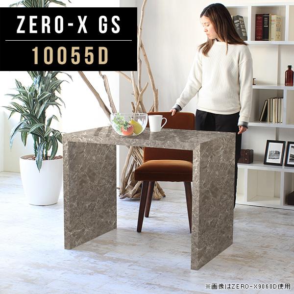 パソコンデスク ダイニングテーブル テーブル 机 メラミン 幅100cm 奥行55cm 高さ72cm コの字 鏡面テーブル 高品質 モダン ショップ ホテル おしゃれ 平机 展示台 オフィスデスク 荷物置き ZERO-X 10055D GS