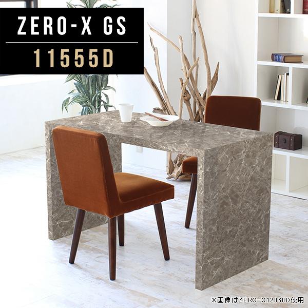 テーブル ダイニングテーブル 長方形 おしゃれ メラミン 日本製 幅115cm 奥行55cm 高さ72cm ビジネス 業務用 おしゃれ インテリア 家具 モデルルーム リビング 寝室 ホテル 荷物置き 1段 別注 書斎デスク ZERO-X 11555D GS