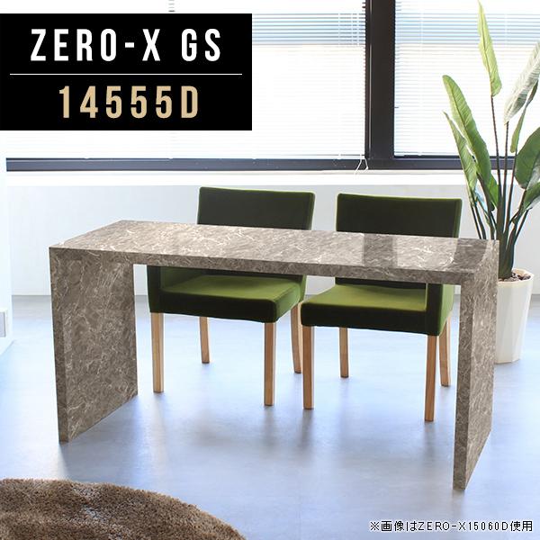 カフェテーブル テーブル ダイニング デスク 机 パソコンデスク 幅145cm 奥行55cm 高さ72cm 民泊 ダイニングルーム 食卓机 インテリア 家具 モデルルーム 商談 リビング ビュッフェ 学習机 書斎デスク テレビ台 ZERO-X 14555D GS