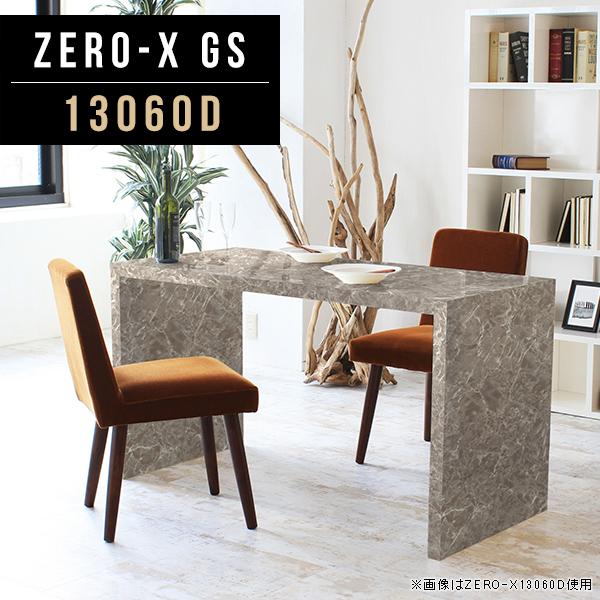 テーブル ダイニングテーブル 長方形 おしゃれ メラミン 日本製 幅130cm 奥行60cm 高さ72cm コの字 鏡面テーブル 高品質 モダン ショップ ホテル おしゃれ テレビ台 アパレル 多目的ラック ZERO-X 13060D GS